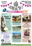 太陽と緑2015出演者.png